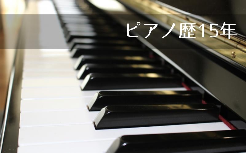 ピアノ歴15年